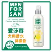 【力奇】愛莎蓉 犬用香水-檸檬香 125ml(3726)-270元 可超取(J001C07)