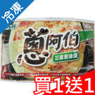 【買一送一】蔥阿伯三星蔥油派625G /個【愛買冷凍】