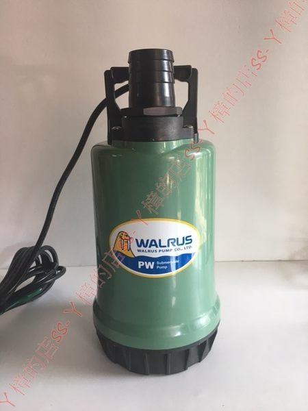 WALRUS 華樂士 (大井) 抽水機 水龜 沉水馬達 沉水幫浦 PW400AD 低水位吸乾型