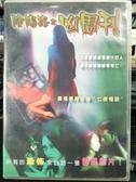 挖寶二手片-D51-正版DVD-華語【陰陽路:凶周刊】-古天樂 黎姿 雷宇揚(直購價)