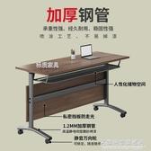 辦公家具會議桌洽談桌組合簡約現代雙人木頭桌子長條桌摺疊培訓桌 NMS【名購新品】
