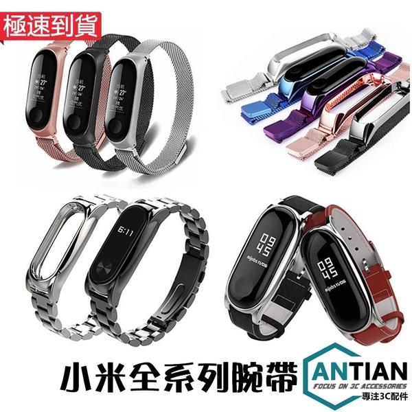 小米手環4 小米手環3 真皮錶帶 腕帶 手錶錶帶 無異味 替換帶 時尚 透氣 替換錶帶 舒適 錶帶