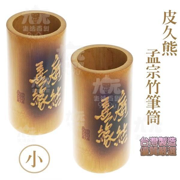 【九元生活百貨】皮久熊 孟宗竹筆筒/小 文具筒 開運筒