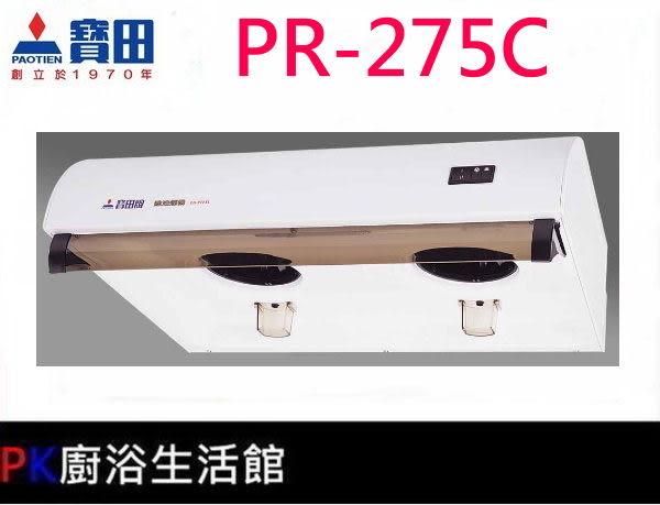 ❤PK廚浴生活館 ❤高雄寶田牌抽油煙機 PR-275C 平頂式除油煙機