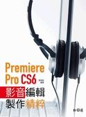 (二手書)Premiere Pro CS6影音編輯製作精粹