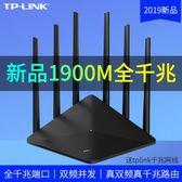 路由器 TL-WDR7660千兆版 tplink全千兆端口 雙頻路由器無線家用穿墻高速穿墻王wifiDF 二度