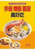 炒飯燴飯蓋飯真好吃 好食堂(1)