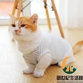 貓手術服母貓絕育衣服斷奶服四腳貓咪貓咪絕育服【創世紀生活館】