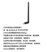 新風尚潮流 【N150UA-B】 TOTOLINK 150Mbps 高增益 USB 無線網卡 高增益天線 可旋轉天線 穿透力佳