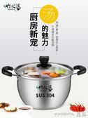 煮麵鍋 電磁爐專用湯鍋304不銹鋼家用加厚煮面鍋 煮鍋燃氣通用不粘小燉鍋 限時搶購220v