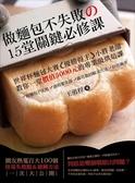 (二手書)做麵包不失敗的15堂關鍵必修課:世界杯麵包大賽優勝得主小胖老師教你一..