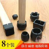 (雙11購物節)加厚耐磨桌椅腳套靜音實木地板保護墊餐椅子臺腳凳子桌子腿套腳墊