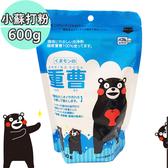 日本熊本熊授權 酷MA萌小蘇打粉神奇清潔劑(約600g) / CH3003/ 熊本熊小蘇打//浴室居家廚房清潔