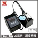 XYTRONIC 賽威樂 控溫烙鐵/溫控烙鐵 220V (LF-399D)訂製品恕無法退換貨!