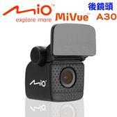 [富廉網]【Mio】MiVue A30 SONY感光元件 後鏡頭行車記錄器