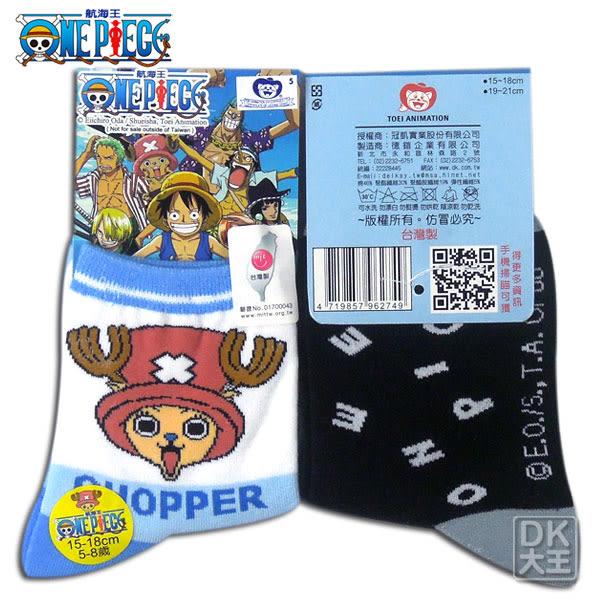 航海王(海賊王) 開心喬巴童襪 OP06 ~DK襪子毛巾大王
