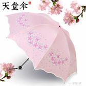 遮陽傘晴雨傘女兩用太陽傘防曬防紫外線黑膠折疊三折傘『小淇嚴選』