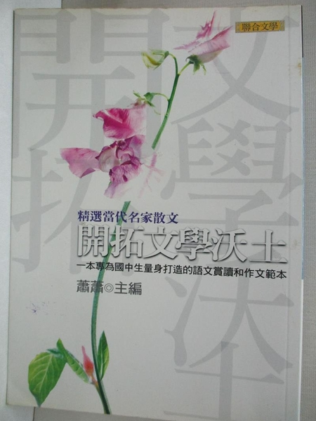 【書寶二手書T2/短篇_ANT】開拓文學沃土_蕭蕭