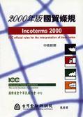 (二手書)2000年版國貿條規