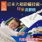 兒童乳膠枕 - 天然乳膠、柔軟舒適、彈力支撐、不易變形【多款純棉枕套】優質乳膠、防螨抗菌