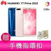 分期0利率  華為 HUAWEI Y7 Prime 2018 智慧型手機 贈『手機指環扣 *1』