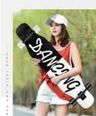 滑板成人男女生舞板刷街