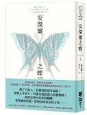 (二手書)安傑爾之蝶