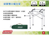 ||MyRack|| Coleman CM-31265 鋁質雙口爐支架 露營配件 休閒活動 爐架 水桶架