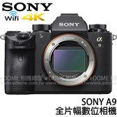 SONY a9 附 SIGMA 35mm F1.4 Art FE 贈背帶 (24期0利率 免運 台灣索尼公司貨) ILCE-9 全片幅 E接環 微單眼相機