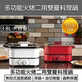 【南紡購物中心】KINYO 火烤二用雙層電火鍋 BP-085