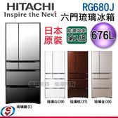 【信源電器】676公升【HITACHI 日立 六門變頻電冰箱】R-G680J / RG680J