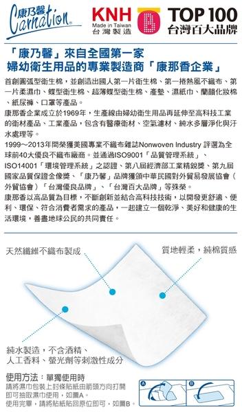 康乃馨 寶寶潔膚濕巾(外出包) 20片3包