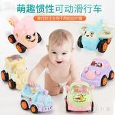 兒童玩具車小小車模型男孩子1-2-3-4歲套裝各類車寶寶小汽車女孩6LXY7690『毛菇小象』