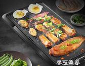 歐匯電燒烤爐家用韓式無煙不粘多功能電烤盤鐵板燒烤肉機燒烤架 igo摩可美家