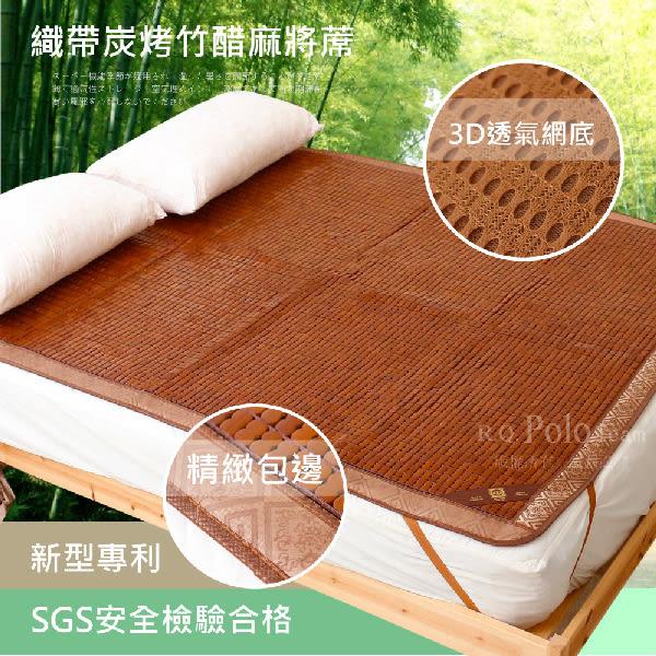 R.Q.POLO 炭烤竹醋麻將涼蓆 3D透氣網底 專利織帶棉繩 麻將蓆(單人3.5尺)