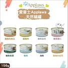 免運:Applaws愛普士〔貓罐,8種口味,大罐,156g〕(一箱24入)