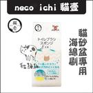 necoichi貓壹[貓砂盆專用海綿刷]