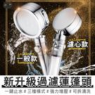新升級一鍵止水蓮蓬頭-濾芯款 淋浴花灑 三檔出水模式 過濾蓮蓬頭【Z200713】
