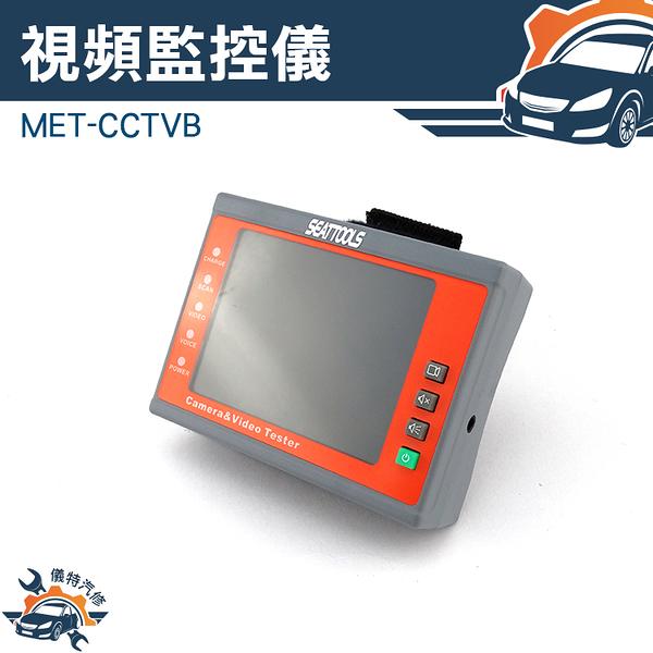 『儀特汽修』CCTV影像監控 工程寶 視頻測試 音頻測試 視頻監控儀 PAL/NTSC自動識別 MET-CCTVB
