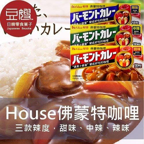 【豆嫂】日本咖哩 House佛蒙特咖哩(甜味/中辣/辣味)