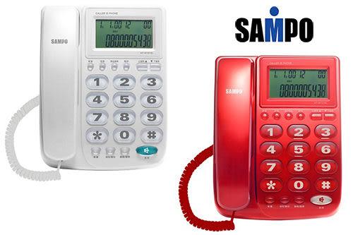 【聲寶SAMPO】HT-W1310L 來電顯示有線電話