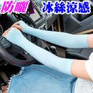 ★99元免運★冰絲涼感袖套 抗UV防曬袖...