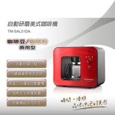THOMSON自動研磨咖啡機TM-SAL01DA-生活工場