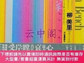二手書博民逛書店Green罕見bench(グリーンベンチ)Y449231 柳美裏 著 河出書房新社 出版1994