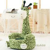 男孩女孩兒童卡通玩偶沙發凳子長頸鹿恐龍毛絨玩具動物懶人座椅MBS「時尚彩虹屋」