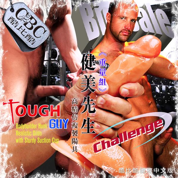 Tough Guy健美先生《重量組》高精仿複製陽具 假屌 陰莖 RC0153