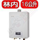 (全省原廠安裝)Rinnai林內【RUA-C1620WF】16公升數位恆溫強制排氣熱水器