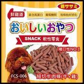 *WANG*【FCS-006】台灣鮮雞道-軟性零食《短切牛肉條(牛+雞)》245g