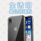 鋼化玻璃背板 手機殼 iPhone X Xs XR Xs Max 保護殼 玻璃殼 玻璃 背蓋 防摔 防爆