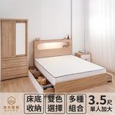 【本木】洛根房間四件組-單大3.5尺 床墊+床頭+六抽床底+衣櫃胡桃色
